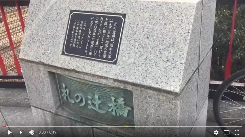 田町・三田のトレインビュースポット 札の辻橋 新幹線・山手線・京浜東北線