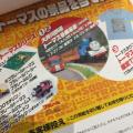 大井川鐵道・きかんしゃトーマス号に、1歳10ヶ月の息子と乗ることになったので、子連れランチや子連れ宿泊先の情報をまとめてみた