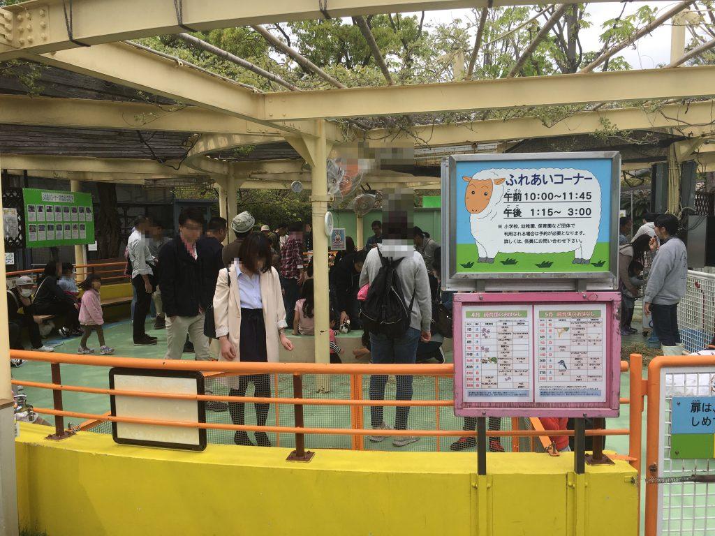 「江戸川区自然動物園」は無料の動物園♪2歳の子連れに嬉しい、車の駐車場完備!