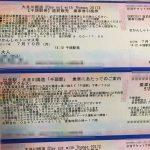 大井川鐵道・きかんしゃトーマス号の予約抽選に落選…まだ諦めないで!チケットゲットできるチャンスは有るよ!