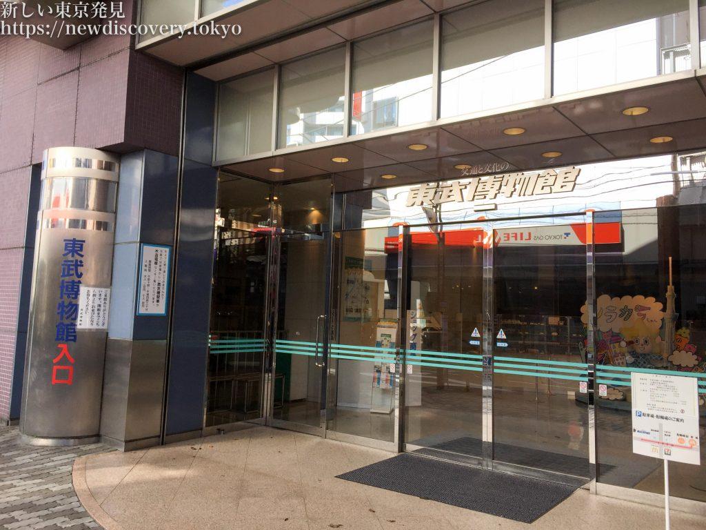 東武博物館は、鉄道好きな1歳10ヶ月の子連れも2時間たっぷり楽しめて、しかも休日も空いている!最高の場所でした。