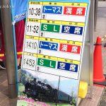 """千頭駅から大井川鐵道・トーマス号に乗車する場合の、1歳の子供が喜ぶ!楽しめる""""おすすめ乗車計画""""はこれだ!"""