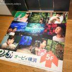 そこは大都会横浜の動物園。『オービィ横浜』(みなとみらい)は、1歳11ヶ月の子供も楽しめ、大人も癒やされる空間でした。