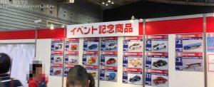 トミカ博2017 in YOKOHAMA(横浜)の、限定販売トミカ情報!確実に手に入れるなら、朝イチ(8時半くらい)に会場に向かおう。