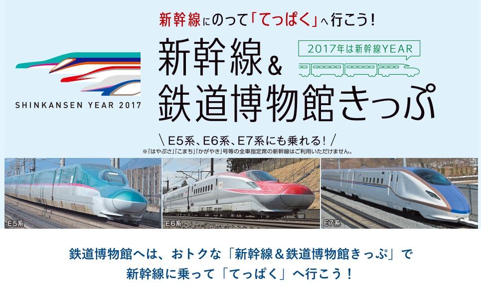 子鉄の誕生日は…新幹線に乗って大宮鉄道博物館(てっぱく)へお得に行こう!さらに東京駅でトレインビューも楽しむ方法も教えます♪
