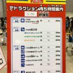 トミカ博 in YOKOHAMA(横浜)のアトラクション混雑状況を、全日程分まとめました!そこからわかる「アトラクションを最大限楽しめる時間帯」とは?