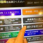 大宮鉄道博物館(てっぱく)に新幹線で行くためのチケット購入方法は?分かりづらいので写真で説明します