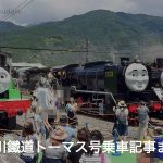 大井川鐵道・トーマス号に、1歳10ヶ月子連れで行ってきた(まとめ・記事一覧)