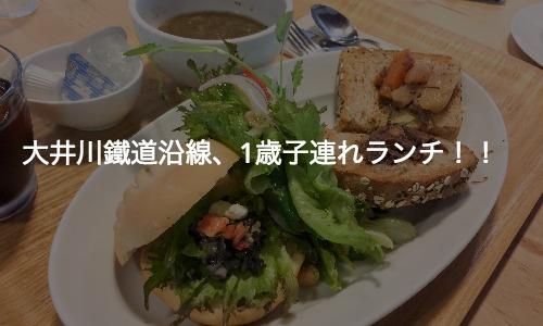 大井川鐵道沿線(金谷・新金谷・千頭)で、1歳子連れでランチ(食事)できる場所はあるの?(トーマス号乗車)