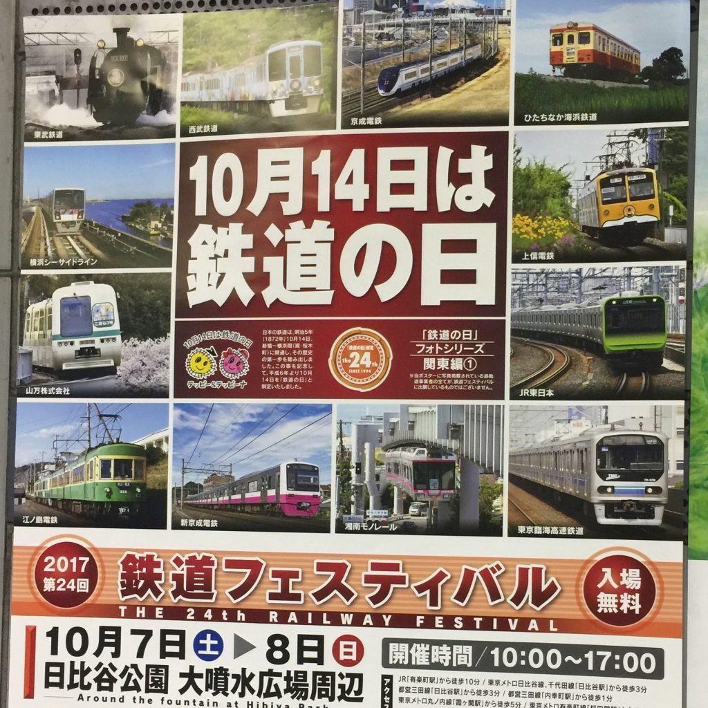 鉄道フェスティバル2017(東京・日比谷公園)に2歳子連れで行く際の、遊べる3つのポイントをまとめました