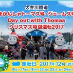 大井川鐵道トーマス号・クリスマス特別運転のチケット取得方法と、当選確率アップ方法を教えます!