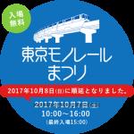 東京モノレールまつり2017に、2歳子連れで行くことを決めた3つのポイントを紹介!