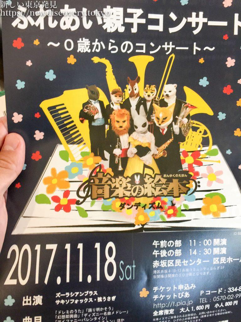 ズーラシアンブラス【0歳からのコンサート】(東京公演)に、2歳子連れで行ってきた。果たして親子でコンサートを楽しめるのか?!