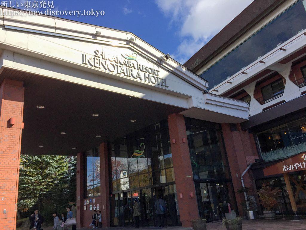 池の平ホテル・ツインルーム(禁煙・ファミリーランド1日フリーパス付き)に、2歳子連れで宿泊。茅野駅からのアクセス方法も!