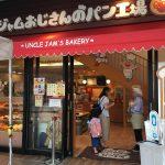横浜アンパンマンミュージアムの【ジャムおじさんのパン工場&カフェ】は10:30頃入店で、貸切状態!親子で喜べた5つのポイントをお伝えします!