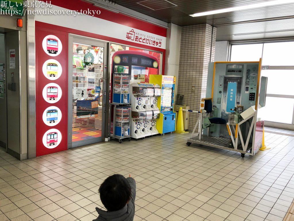京急プラレールは、公式ショップ【おとどけいきゅう】(鮫洲駅)で買おう!