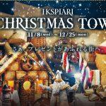 2017年・千葉県の子連れクリスマス(イヴ)なら、イクスピアリへ!舞浜周辺のその他子連れ遊び情報も。