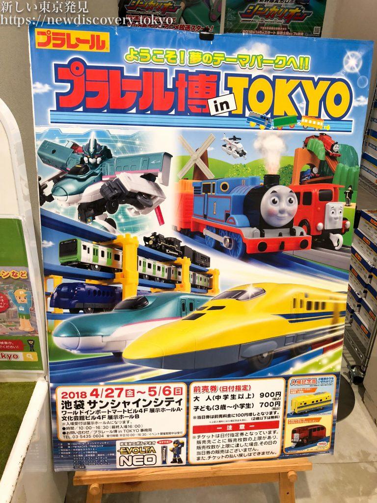 【直前情報!】プラレール博2018 in TOKYO(東京・池袋)1歳〜2歳子連れで行く際の、お楽しみポイントや注意点・ランチ情報などまとめました!