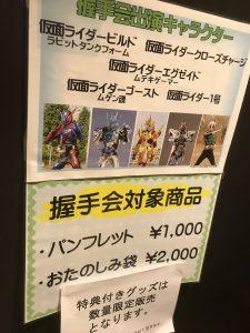 【仮面ライダースーパーライブ2018】の神奈川公演に3歳息子と参加!当日の感想から「子連れで楽しむための4つの注意点」をお伝えします