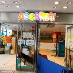 アソボーノ(水道橋駅)は、2〜3歳子供が1日中遊べる、都内最強の室内総合遊び施設!オススメ4ポイントをご紹介します。