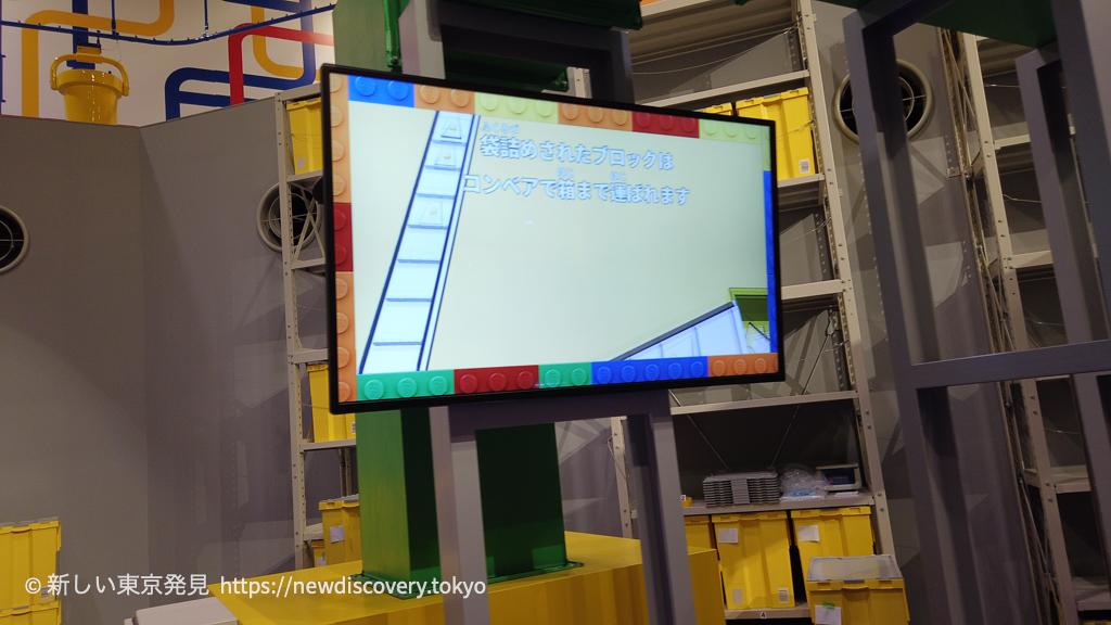 レゴランド名古屋 レゴ・ファクトリー・ツアー