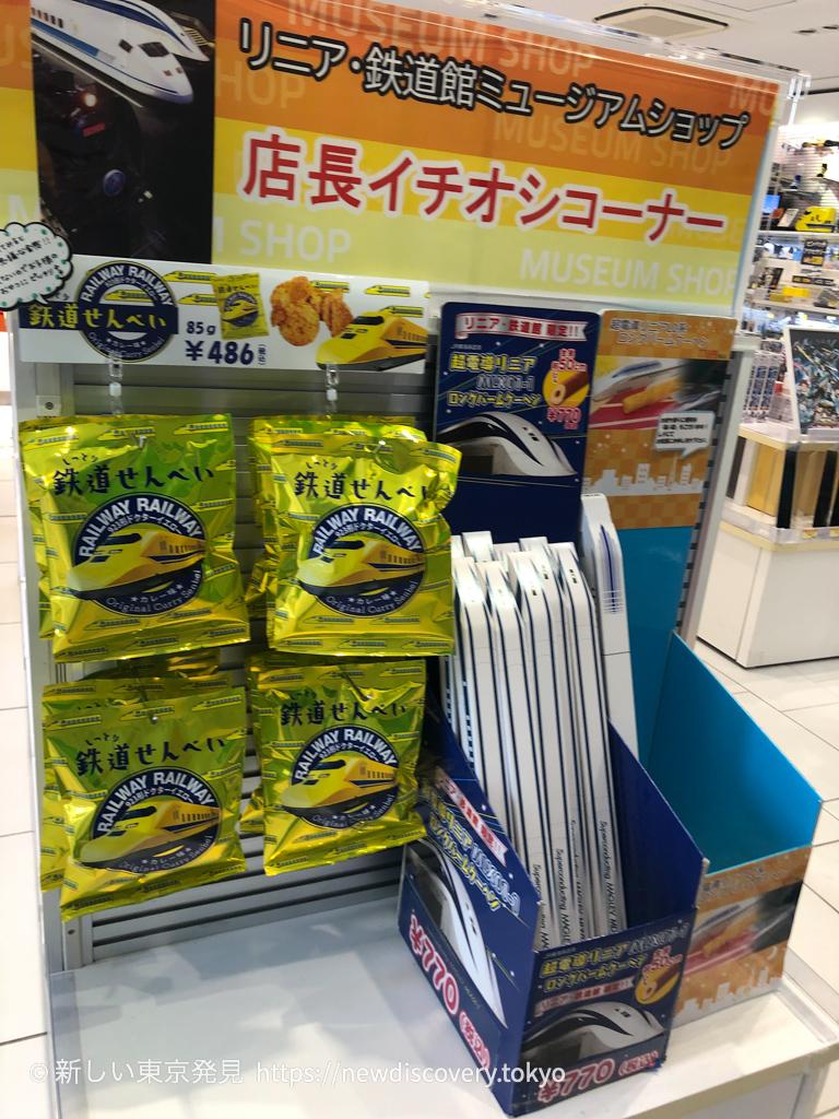 リニア鉄道館 名古屋 子鉄 限定お土産