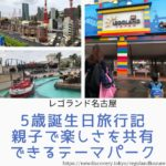 "<span class=""title"">レゴランド(名古屋)5歳子連れ旅行記!評判に反して、子供も大人も一日中楽しめる最高のテーマパークでした。</span>"